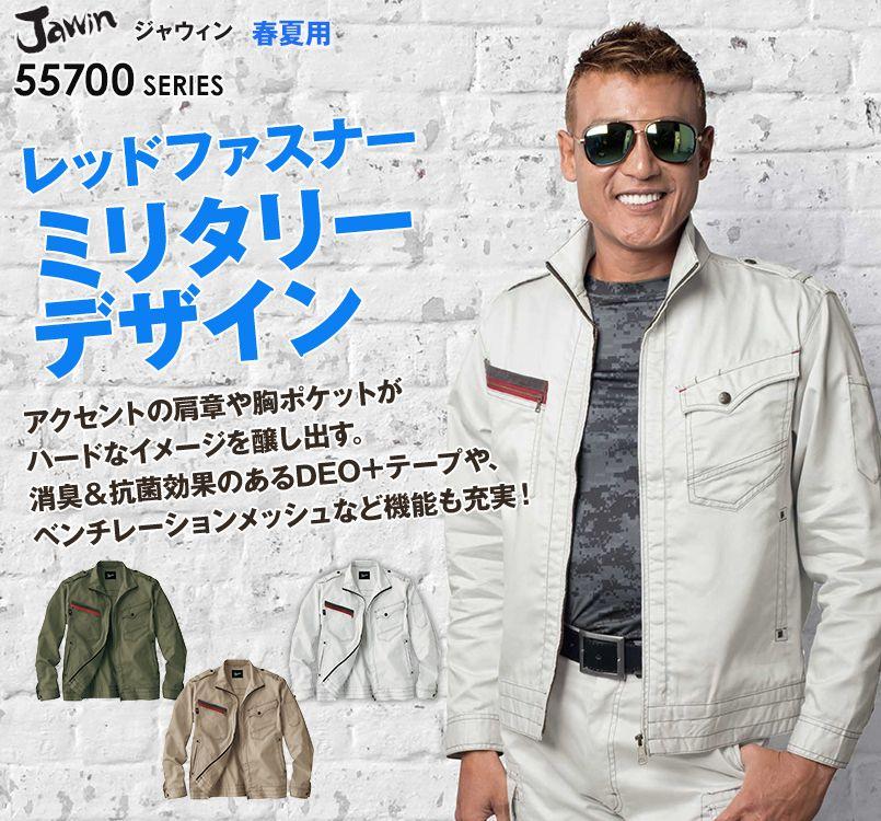 55700 自重堂JAWIN [春夏用]長袖ジャンパー(新庄モデル)