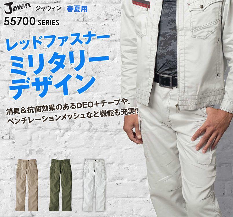 自重堂JAWIN 55702 [春夏用]ノータックカーゴパンツ(新庄モデル)