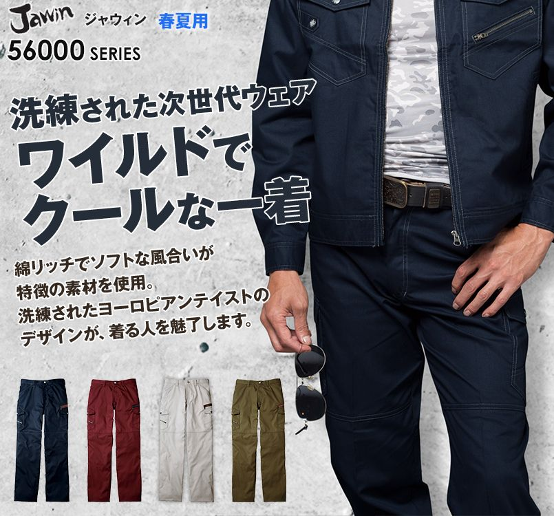 56002 自重堂JAWIN [春夏用]ノータックカーゴパンツ(新庄モデル) 裾上げNG