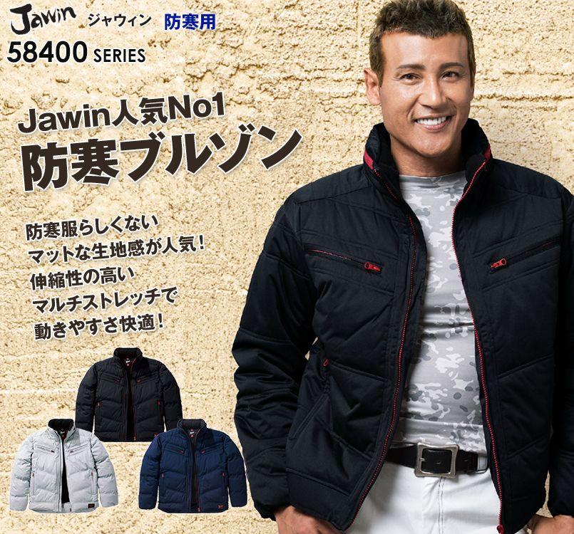 自重堂 58400 JAWINマルチストレッチ防寒ジャンパー(フード付)[刺繍NG](新庄モデル)