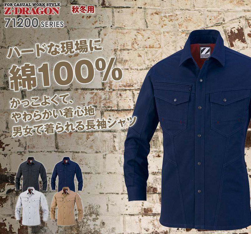 自重堂Z-DRAGON 71204 綿100%長袖シャツ