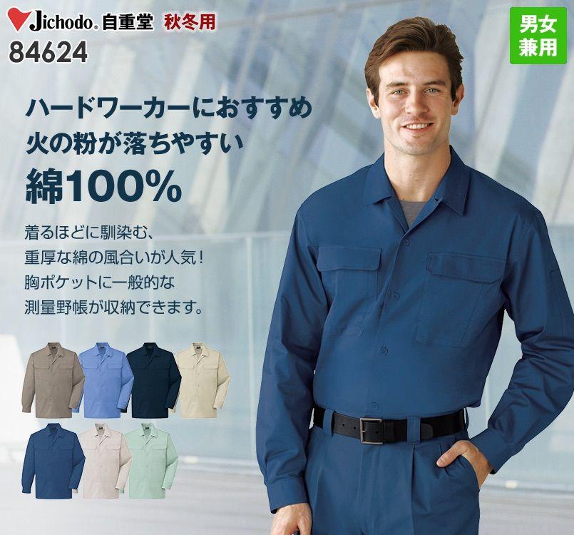 自重堂 84624 綿100%長袖オープンシャツ