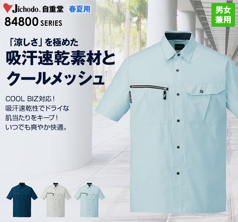 自重堂 84814 吸汗速乾半袖シャツ