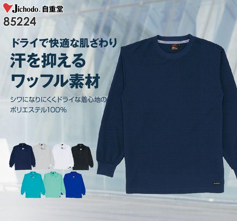 自重堂 85224 吸汗速乾長袖Tシャツ