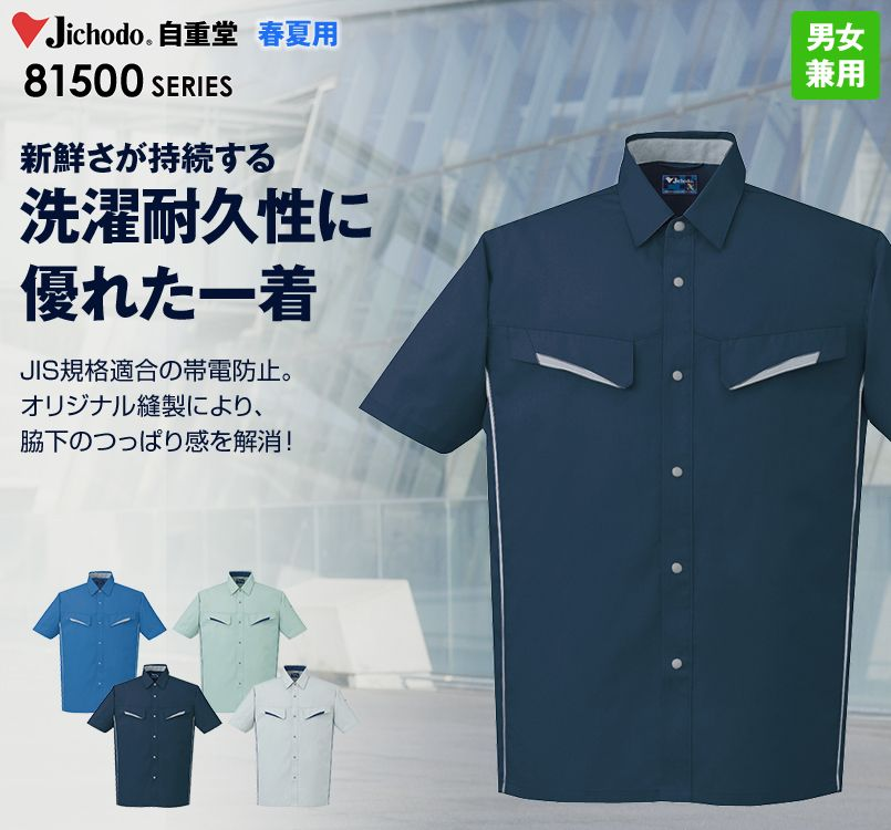 自重堂 85514 製品制電半袖シャツ(JIS T8118適合)