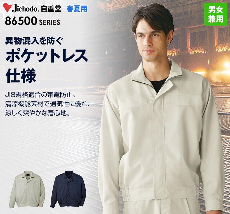 86500 自重堂 ポケットレス製品制電長袖ブルゾン