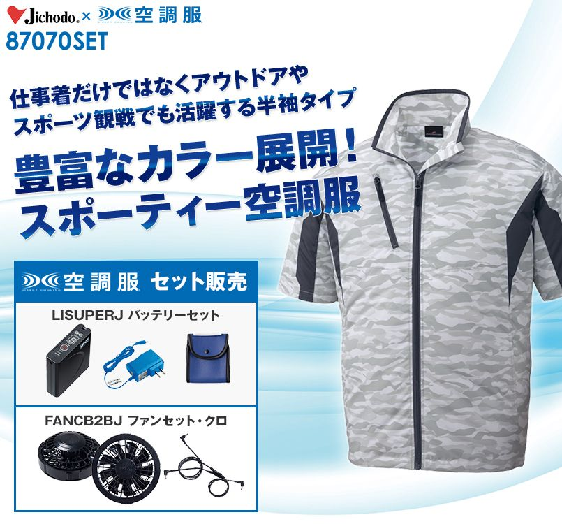 87070SET 自重堂 空調服 迷彩 半袖ジャケット ポリ100%