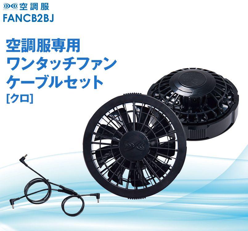 FANCB2BJ 空調服 ワンタッチファンケーブルセット ブラック