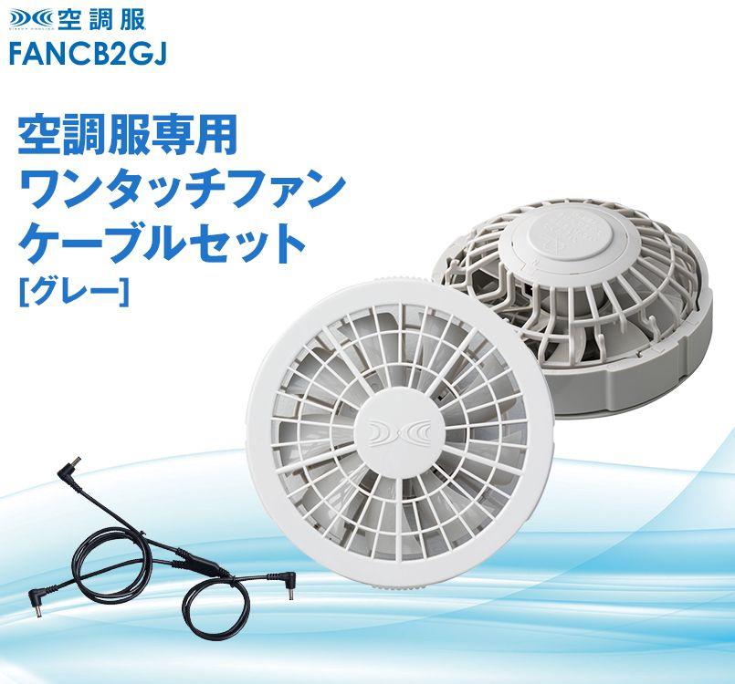 FANCB2GJ [春夏用]空調服 ワンタッチファンケーブルセット グレー