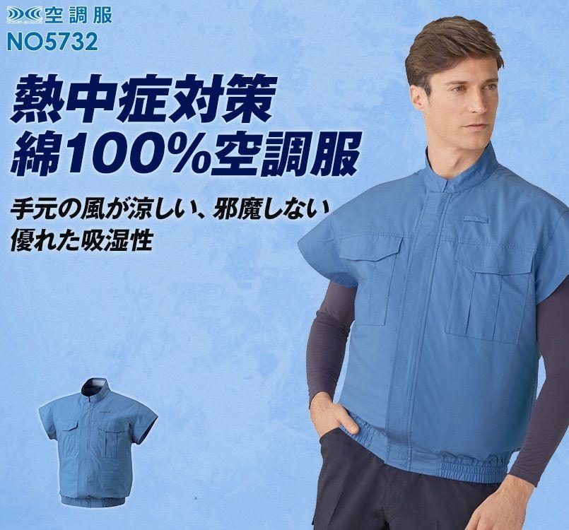 NO5732 空調服 電設作業用空調服(面ファスナー)