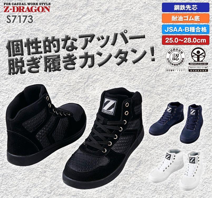 自重堂Z-DRAGON S7173 セーフティシューズ