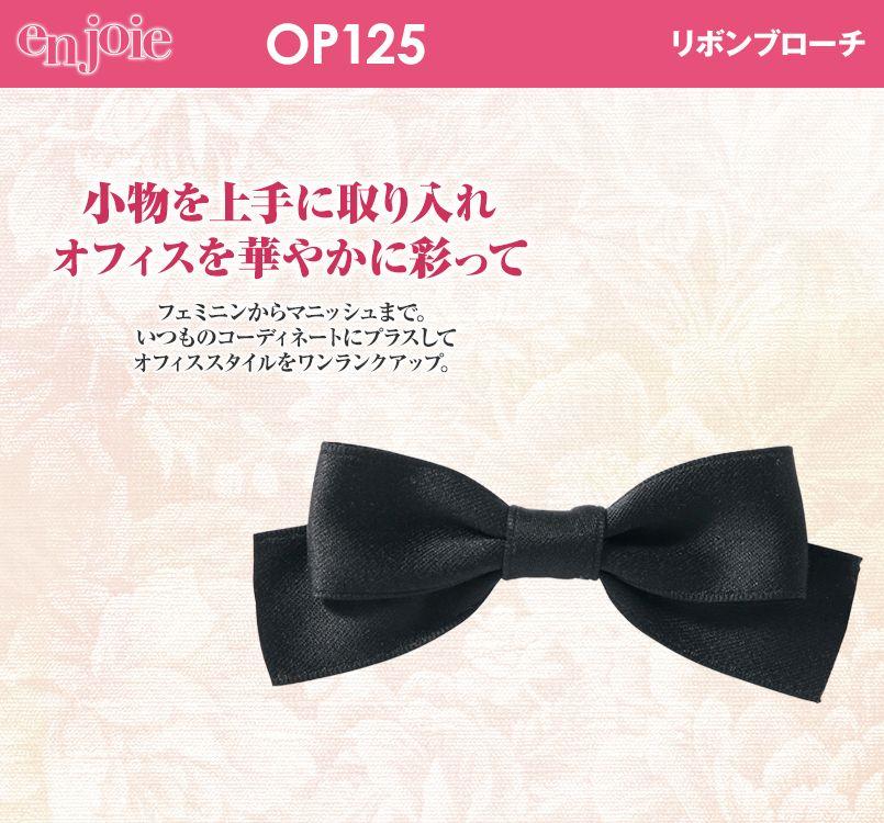 en joie(アンジョア) OP125 リボンブローチ