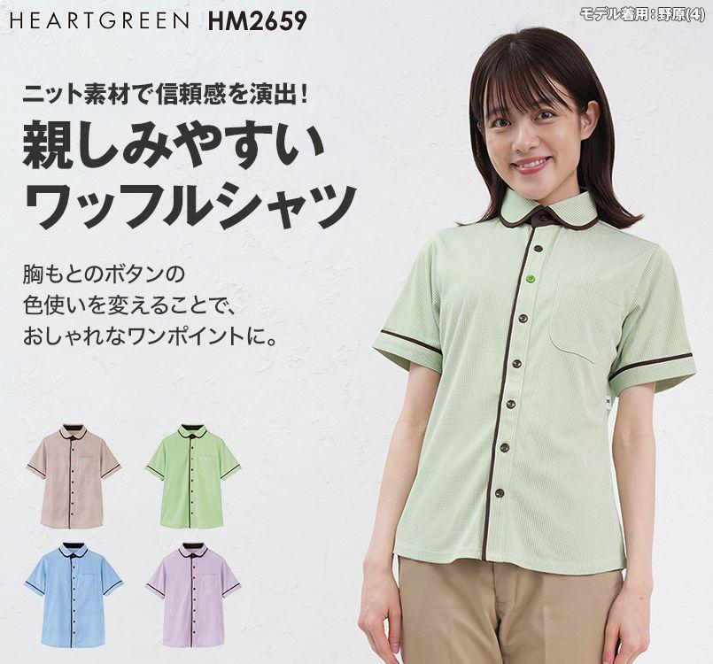 HM-2659 ハートグリーン 半袖ニットシャツ