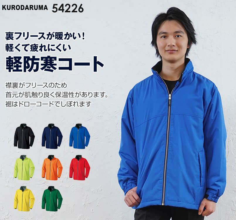 54226 クロダルマ 軽防寒コート(裏フリース)