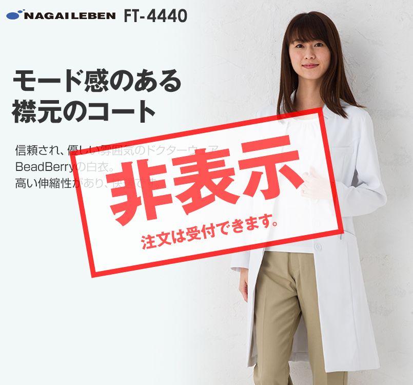 FT4440 ナガイレーベン(nagaileben) ビーズベリー ドクターコート(女性用)