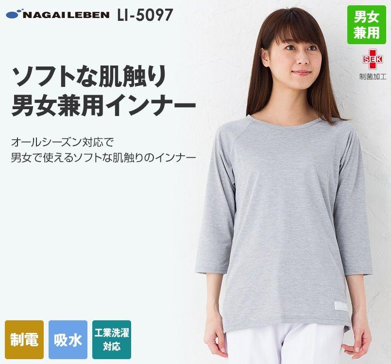 LI5097 ナガイレーベン(nagaileben) 男女兼用Tシャツ インナー オールシーズン対応