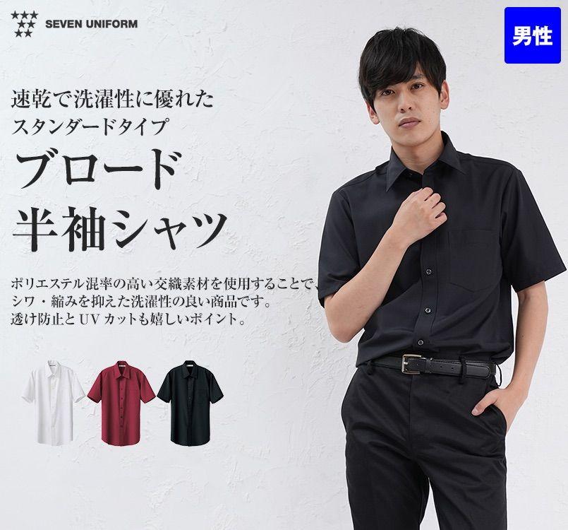 66214387ae37eb CH4419 セブンユニフォーム 半袖/シャツ(男性用) 無地 |飲食店 ...