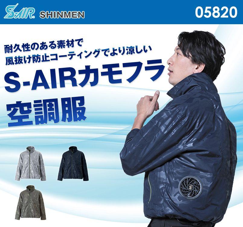 05820 シンメン S-AIR アクティブジャケット