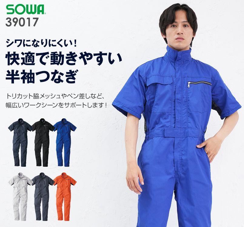 39017 桑和 半袖つなぎ 続服