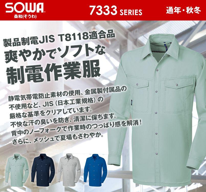 735 桑和 長袖シャツ