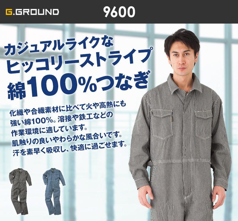 9600 桑和 G・GROUND つなぎ 続服