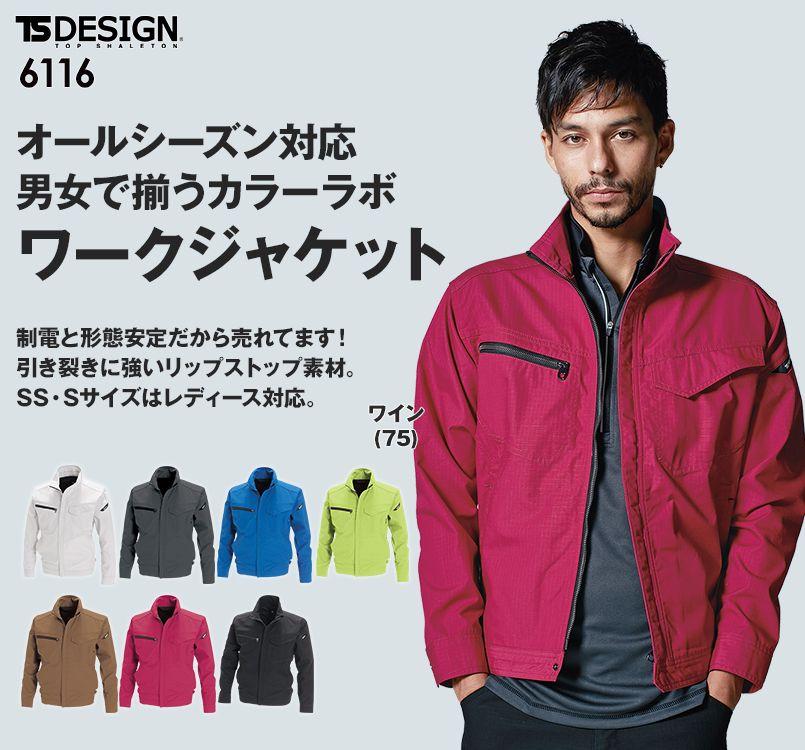 TS DESIGN 6116 リップストップ 長袖ジャケット(男女兼用)