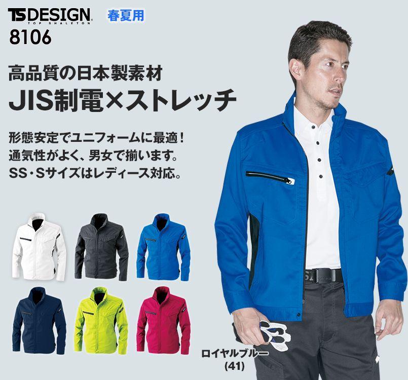 TS DESIGN 8106 AIR JIS規格適合の制電作業着・ACTIVE ロングスリーブジャケット(男女兼用)