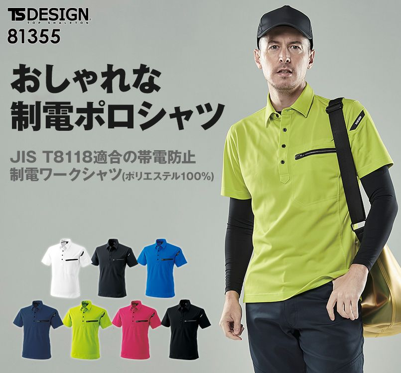 TS DESIGN 81355 ESワークニットショートポロシャツ(男女兼用)