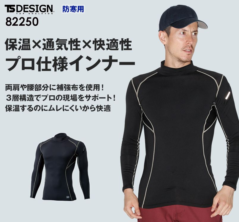TS DESIGN 82250 極上の暖かさ!ハイネックロングスリーブ(男性用)