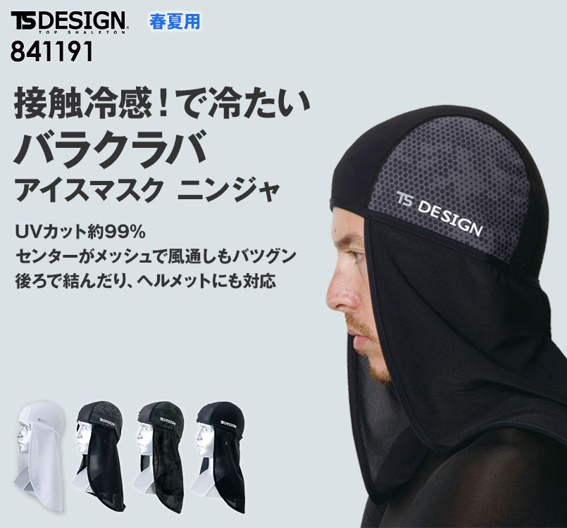 TS DESIGN 841191 熱中症対策 バラクラバ アイスマスクニンジャ(男女兼用)