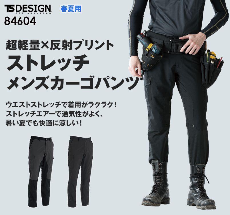 TS DESIGN 84604 ハイブリッドサマーカーゴパンツ(無重力パンツ)(男性用)