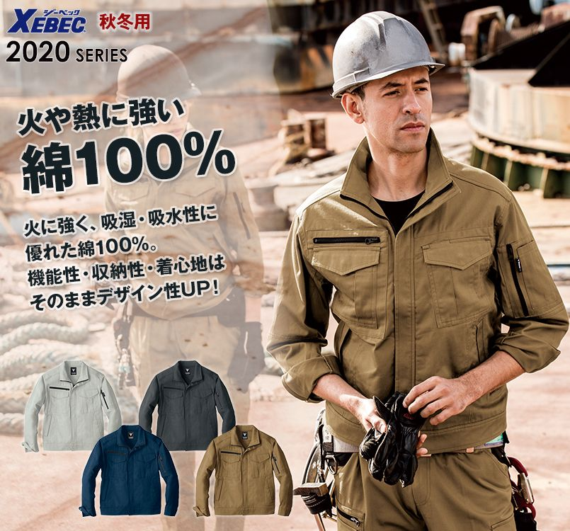 ジーベック 2020 綿100%長袖ブルゾン(男性用)
