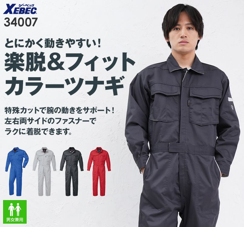 ジーベック 34007 着脱楽々つなぎ 続服(男女兼用)