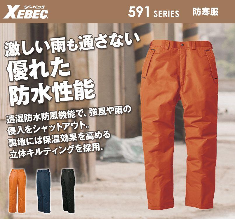 ジーベック 590 防水防寒パンツ(男女兼用)