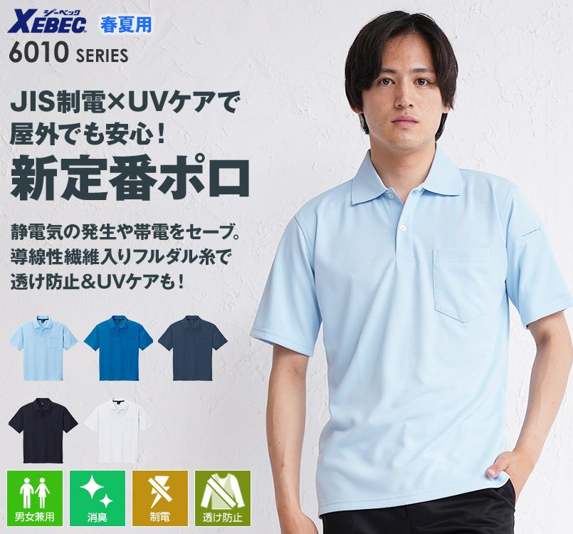 ジーベック 6010 制電半袖ポロシャツ(胸ポケット・左袖ペン差し付き)(男女兼用)