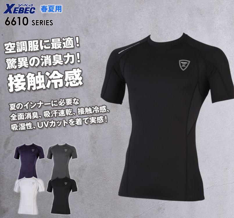 ジーベック 6611 空調服に最適!涼しい半袖コンプレッション(男性用)