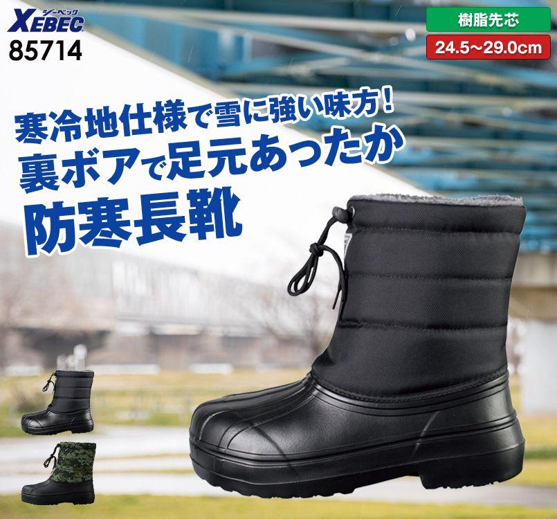 ジーベック 85714 ボア付きカジュアル風EVA防寒長靴(ブーツ)