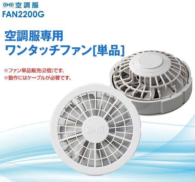 空調服 FAN2200G ワンタッチファン単品グレー(2個)