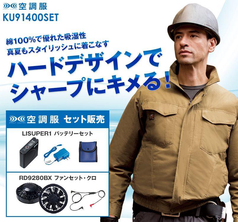 ジーベック KU91400 空調服セット 綿100%ブルゾン
