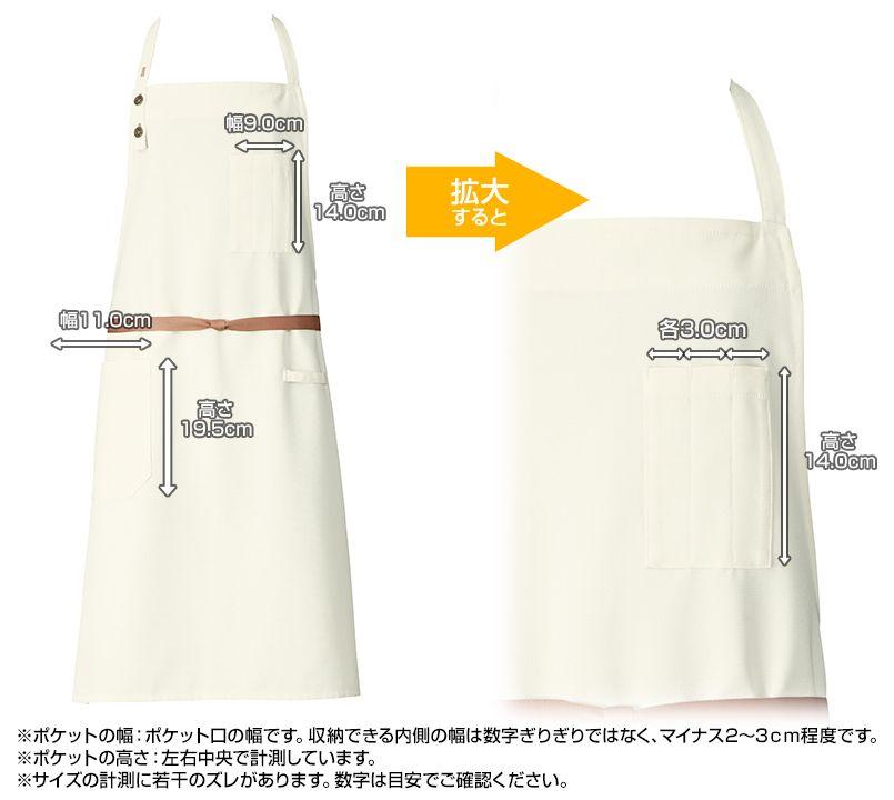 T-8337 チトセ(アルベ) エプロン(男女兼用) ポケットサイズ