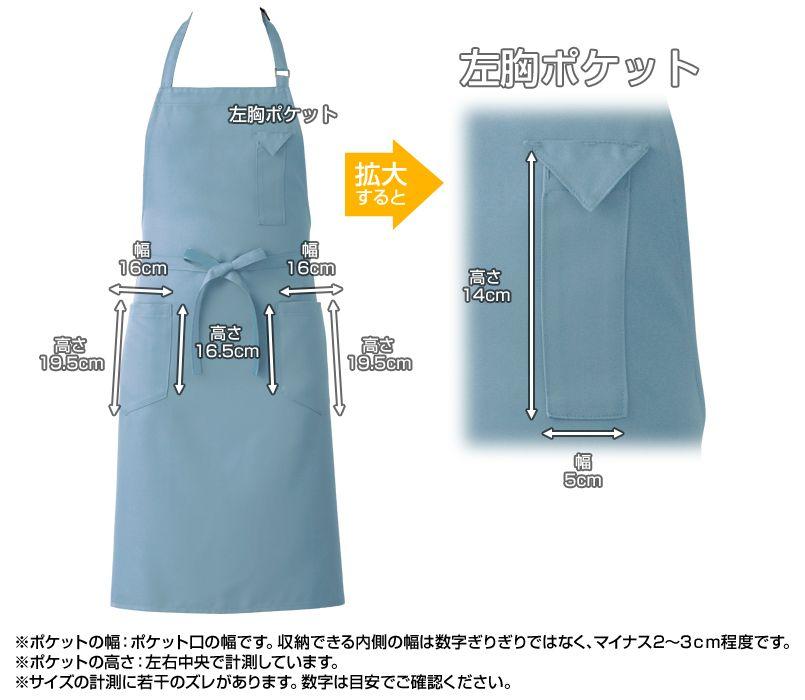 CT2362 セブンユニフォーム 胸当てミドルエプロン(男女兼用) ポケットサイズ