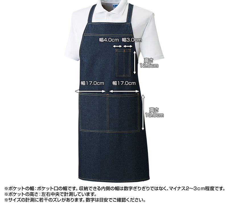 10022 桑和 デニムエプロン(たすき掛け/X型) ポケットサイズ
