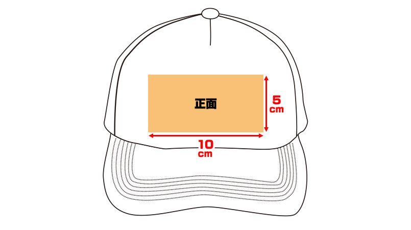 53-12 クールエバーメッシュキャップ(CE) プリントエリア