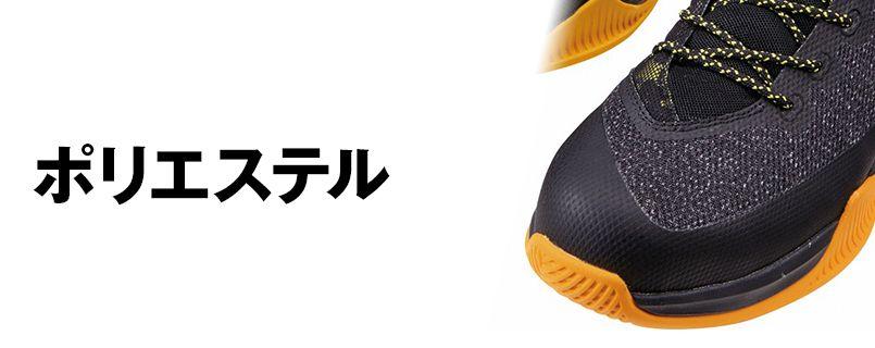 自重堂Z-DRAGON S6183 セーフティシューズ(ミドルカット) スチール先芯 アッパー