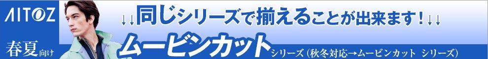 アイトスのSSムービンカットシリーズ style=width: 990px;