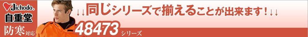 自重堂の防寒48473シリーズ