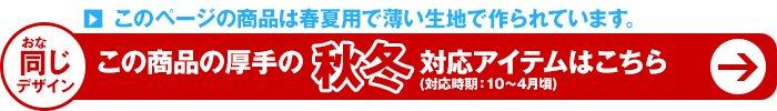 同シリーズの秋冬・オールシーズン・自重堂JAWIN 51700 長袖ジャンパー(新庄モデル)はこちら