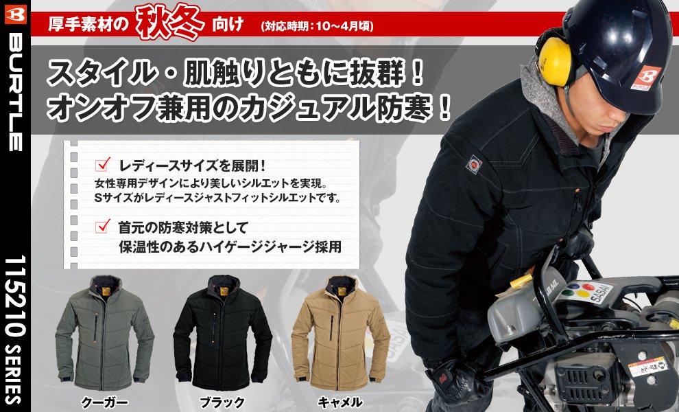 5210 防寒ジャケット