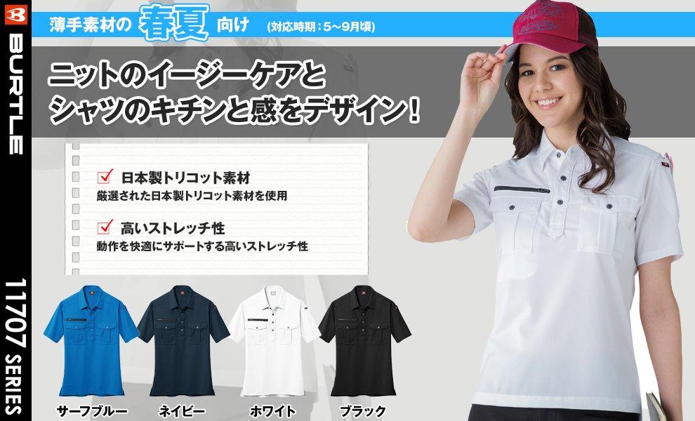 707 半袖ドライポロシャツ