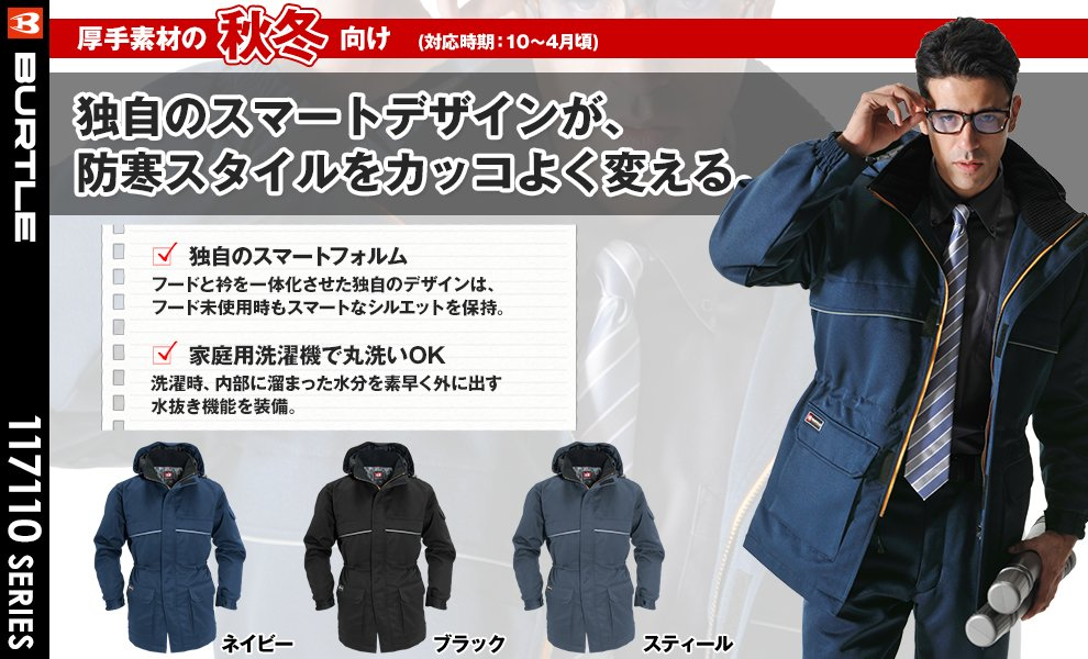 7111 防寒コート